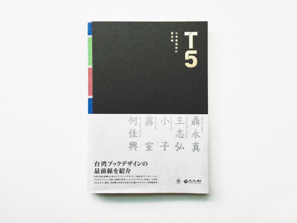 東京藝術大学. 台湾書籍設計の最前線「T5」。封面。攝影 / 霧室