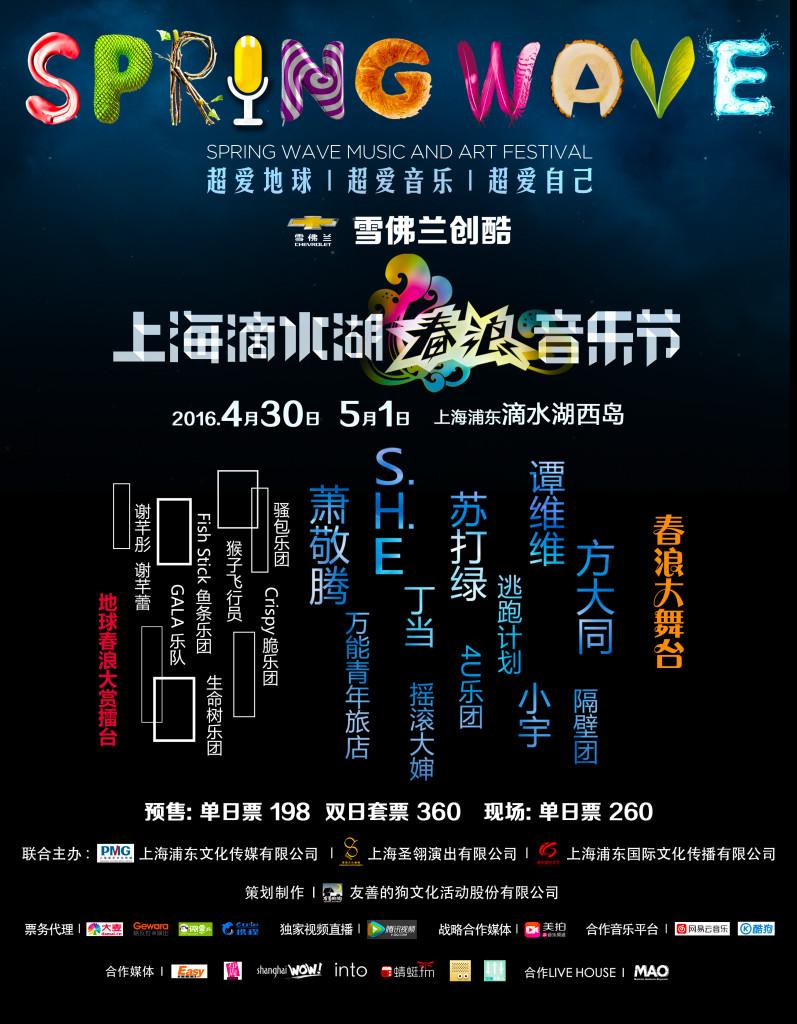 20160426 上海春浪海報