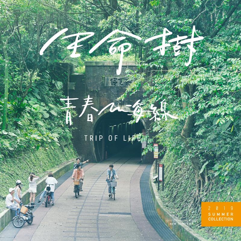 青春山海線 Route 2 Taiwan